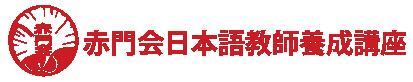 赤門会日本語教師養成講座