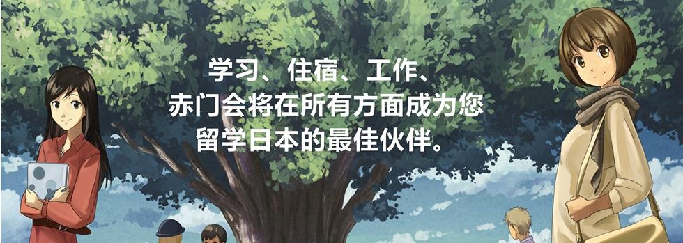 学日语,到东京(日暮里)的赤门会日本语学校