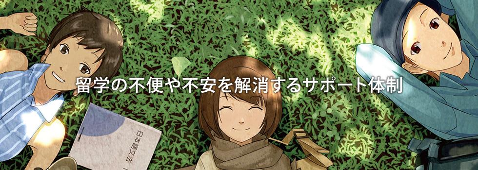 東京(日暮里)の日本語学校なら赤門会日本語学校