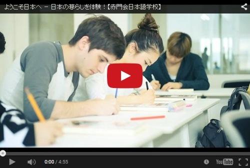 東京(日暮里)の日本語学校なら...