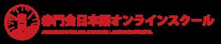 赤門会日本語オンラインスクール