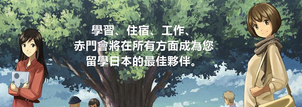 學日語,到東京(日暮裡)的赤門會日本語學校