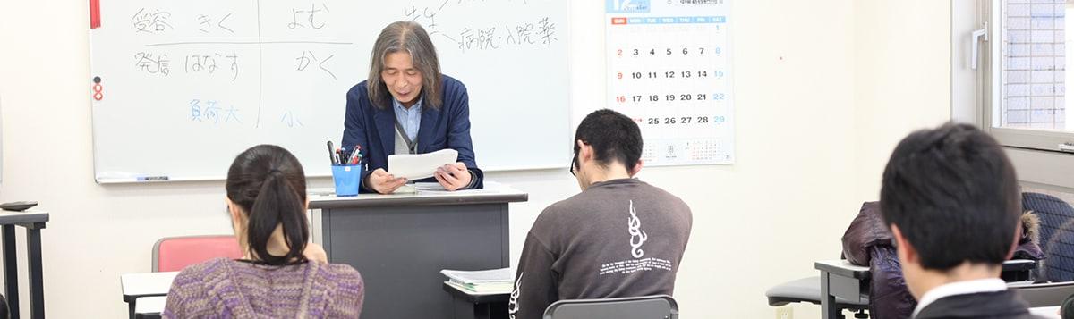 赤門会日本語教育能力検定試験対策コースについて