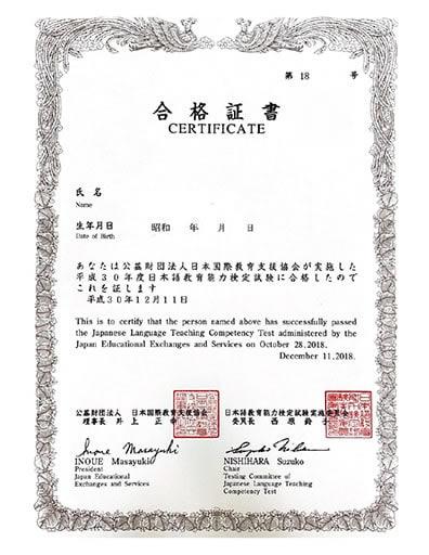 日本語教育能力検定試験合格証書