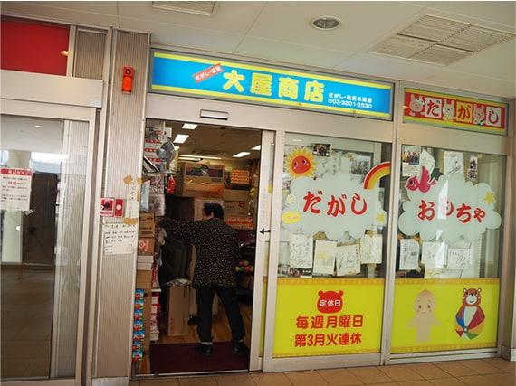 駄菓子問屋は小売りもしています。