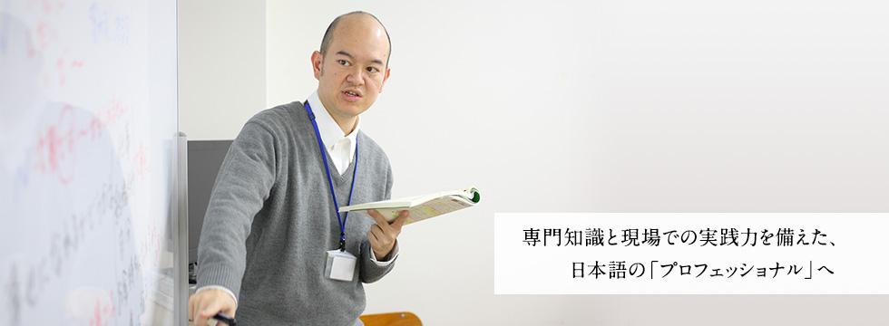 東京(日暮里)の日本語教師養成講座なら赤門会日本語学校