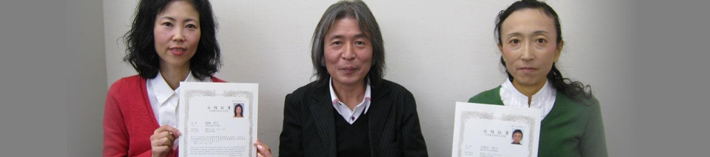 日本語教育能力検定試験合格者の声