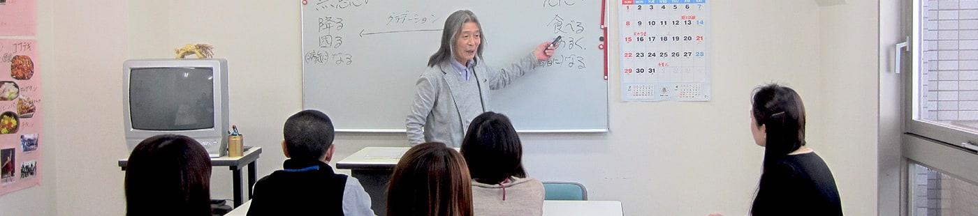 日本語教育能力検定試験対策コース