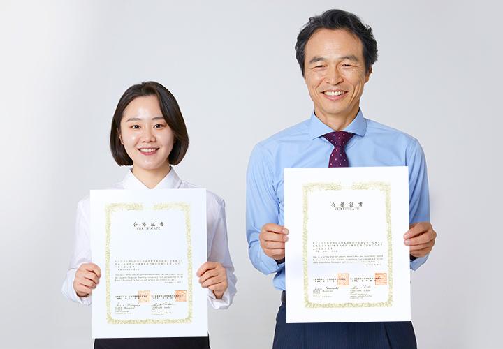日本語教育能力検定試験に合格